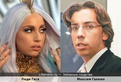 Леди Гага напоминает Максима Галкина