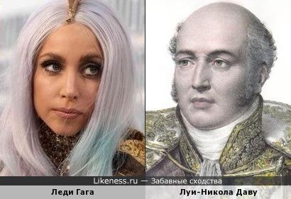 Леди Гага и маршал Даву, кажется, похожи
