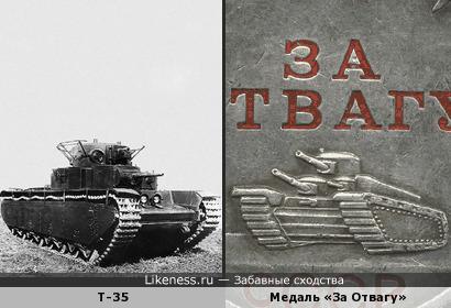 Танк, изображённый на медали «За Отвагу», напоминает тяжёлый танк Т-35