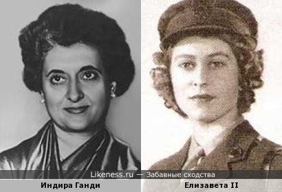 Индира Ганди и Елизавета II, кажется, похожи