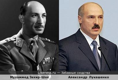 Захир-Шах похож на Лукашенко