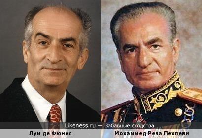 Мохаммед Реза Пехлеви похож на Луи де Фюнеса