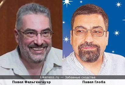 Павел Глоба и Павел Фельгенгауэр