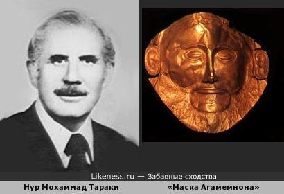 Нур Мохаммад Тараки напоминает «маску Агамемнона»