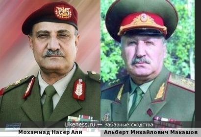 Мохаммад Насер Али и Альберт Михайлович Макашов, кажется, похожи