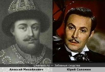 Алексей Михайлович похож на Юрия Соломина