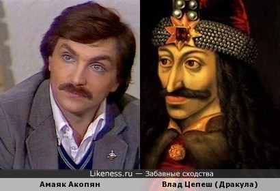 Амаяк Акопян похож на Дракулу