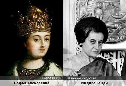 Софья Алексеевна похожа на Индиру Ганди