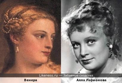 Венера кистей Тициана похожа на Аллу Ларионову