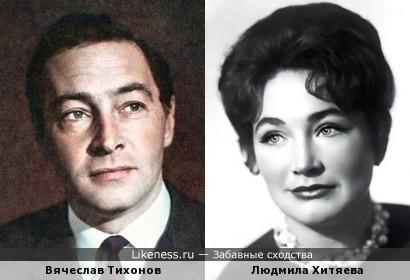 Вячеслав Тихонов и Людмила Хитяева, кажется, похожи