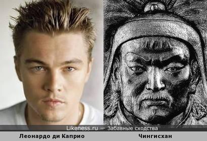 Когда увидел это фото Леонардо ди Каприо, привиделся Чингисхан
