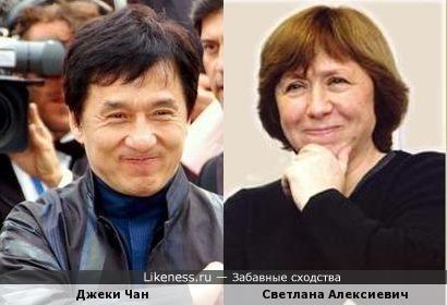 Похожие улыбки: Джеки Чан и Светлана Алексиевич