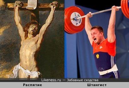 Штангист напоминает распятого на кресте Человека
