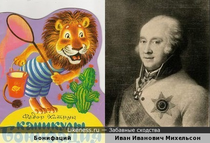 Генерал Михельсон напоминает доброго льва