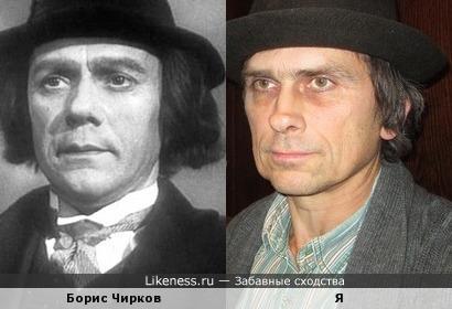 Борис Чирков похож на меня