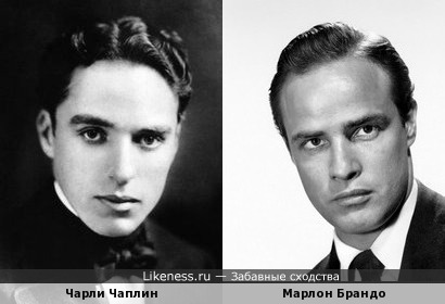 Чарли Чаплин напоминает Марлона Брандо