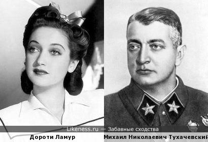 Дороти Ламур похожа на Тухачевского