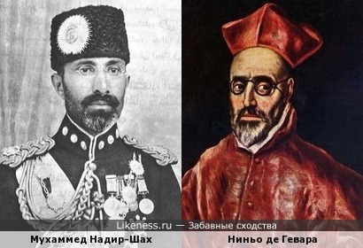 Афганский король похож на инквизитора