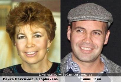 Раиса Максимовна Горбачёва похожа на Билли Зейна