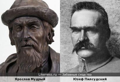 Ярослав Мудрый и Юзеф Пилсудский, кажется, похожи