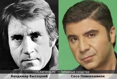 Владимир Высоцкий напоминает Сосо Павлиашвили