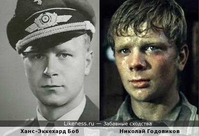 Ханс-Эккехард Боб и Николай Годовиков, кажется, похожи