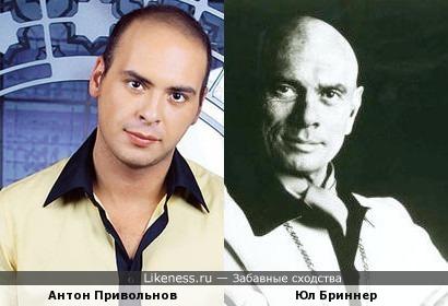 Антон Привольнов и Юл Бриннер, кажется, похожи