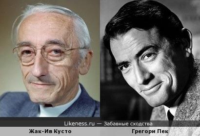 Похожие улыбки: Жак-Ив Кусто и Грегори Пек