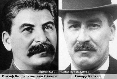Говард Картер похож на Сталина
