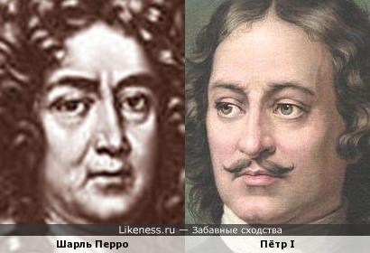 Шарль Перро похож на Петра Первого