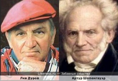 Артур Шопенгауэр напоминает Льва Дурова