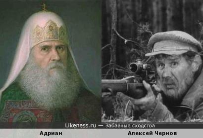 Патриарх Адриан похож на Алексея Чернова