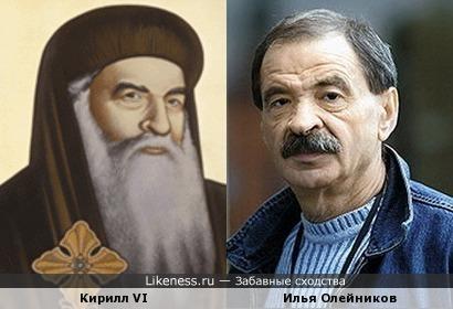 Патриарх Александрийский Кирилл VI (Азер Ата) похож на Илью Олейникова