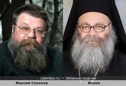 Митрополит Европейский Иоанн (Иоанн X) похож на Максима Соколова