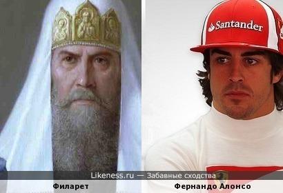 Патриарх Филарет похож на Фернандо Алонсо
