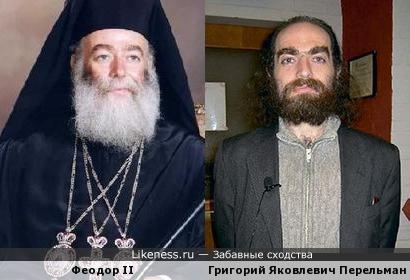 Патриарх похож на математика