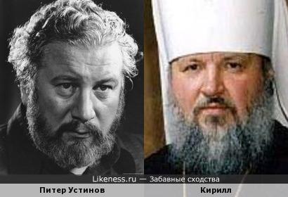 Питер Устинов и патриарх Кирилл, кажется, похожи