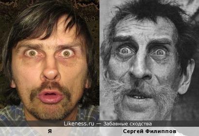 Я и Сергей Филиппов – оцените сходство!
