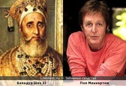 Великий Пол и Великий Могол