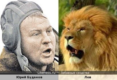 Юрий Буданов – лев