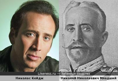 Николас Кейдж и великий князь Николай Николаевич Младший, кажется, похожи