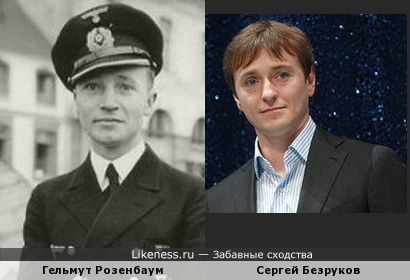 Гельмут Розенбаум похож на Сергея Безрукова