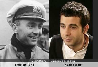 Гюнтер Прин похож на Ивана Урганта