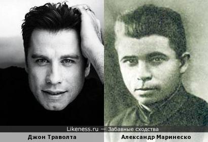 Александр Маринеско похож на Джона Траволту, как сын на отца