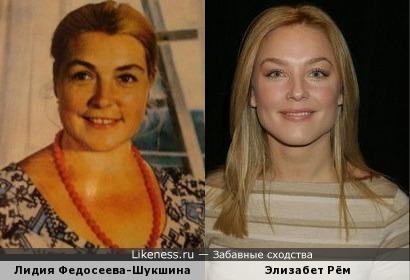 Элизабет Рём похожа на Лидию Федосееву-Шукшину