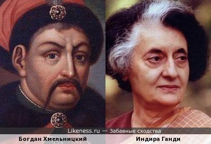 Богдан Хмельницкий похож на Индиру Ганди, как сын на мать