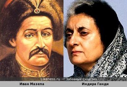 Иван Мазепа похож на Индиру Ганди, как сын на мать