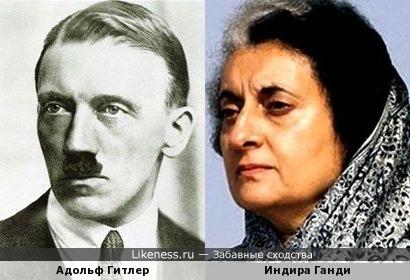 Адольф Гитлер похож Индиру Ганди, как сын на мать