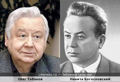 Никита Богословский и Олег Табаков, кажется, похожи