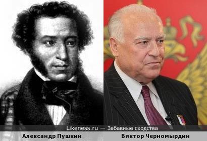 Пушкин похож на Черномырдина, как сын на отца